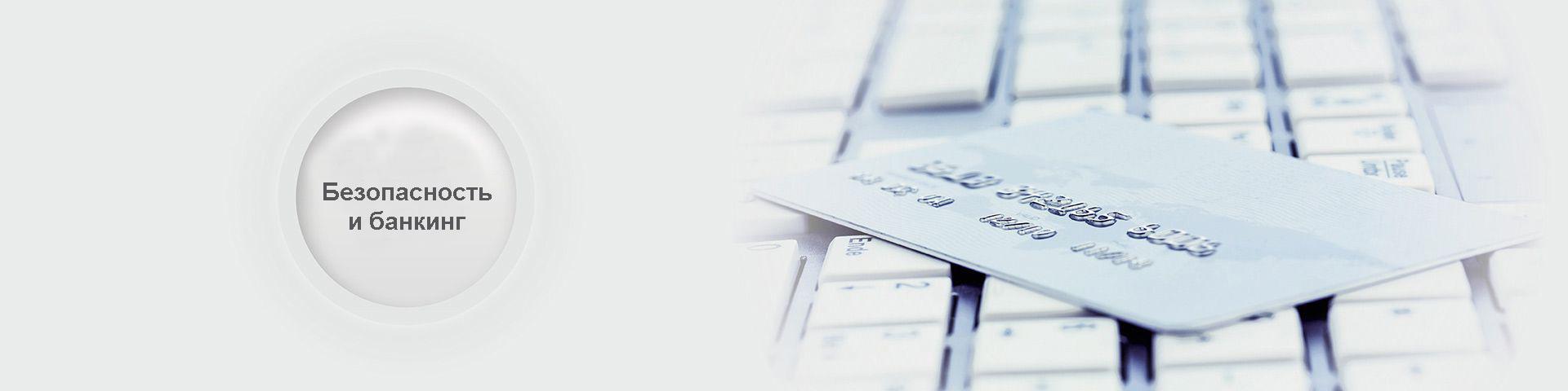 banking_ru