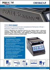 penta_scaner_brochure