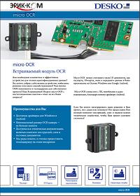 micro-ocr_brochure